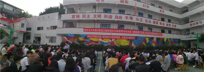 重庆市万州现代信息工程学校2018年优秀教师,优秀学生表彰大会